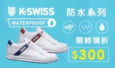 獨家Kswiss防水系列鞋款