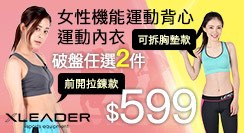LEADER 2件599元