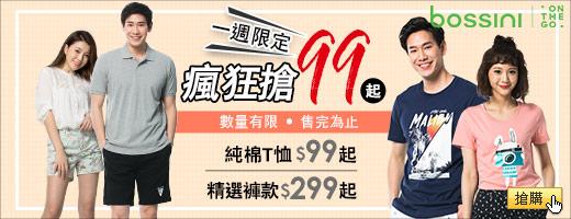 純棉T恤<br>$99元起