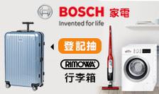 買BOSCH家電抽行李箱