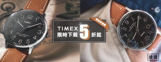 TIMEX<br>5折起