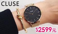 CLUSE 米蘭錶-均一價2599