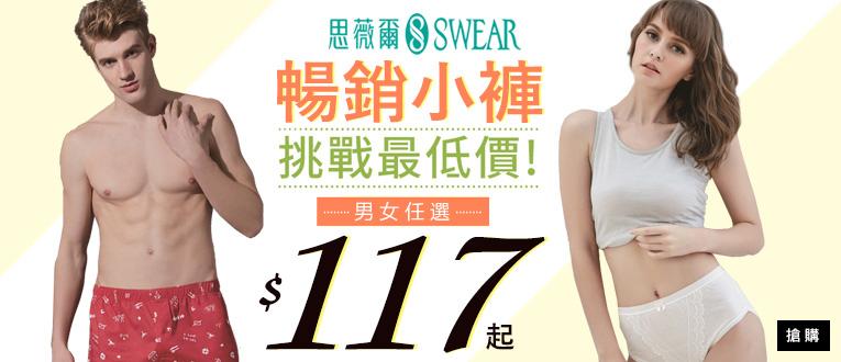 暢銷小褲117起
