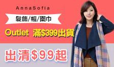 AnnaSofia帽圍巾髮飾出清$99起
