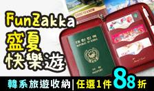 Funzakka 韓系旅遊收納88折