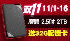 廣穎1111 送32G SD卡