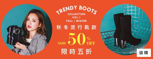 秋冬鞋靴<br>限時特價5折