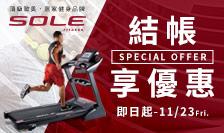 SOLE 健身器材系列雙11結帳9折價