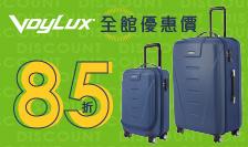 VoyLux 行李箱/包包全面85折