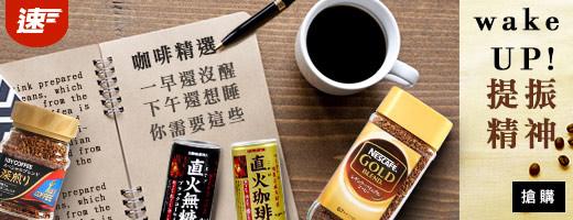 日本AGF<br>咖啡51折起
