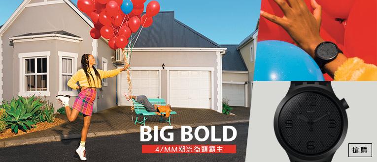 Big Bold新品