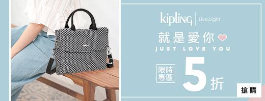 Kipling<br>結帳享5折