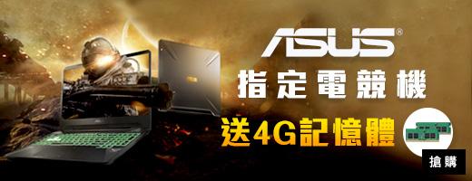 電競筆電<br>送4G記憶體
