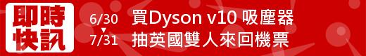 買Dyson抽英國雙人遊