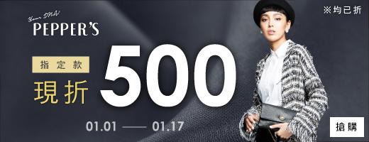 PEPPER`S 下單折500