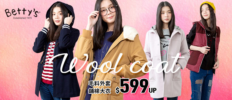 毛料大衣$599up