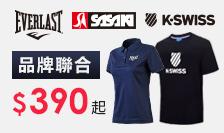 K-SWISS 聯合品牌機能服↘390up