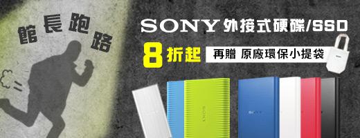 Sony<br>下殺8折起!