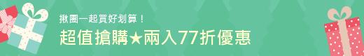 雙入組只要77折
