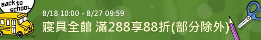 【滿288享88折】