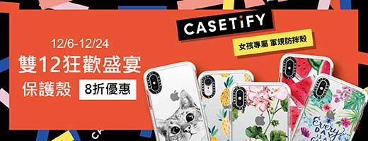 Casetify下殺8折