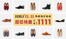HERLS 雙11超狂特賣均一價1111