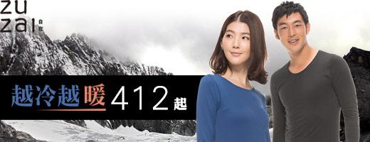 冬季保暖商品<br>312起