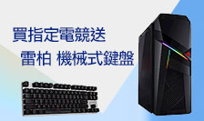 買指定電競送雷柏機械式鍵盤