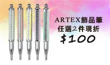 ARTEX飾品筆2件現折100