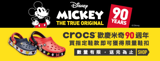 CROCS<br>迪士尼90週年