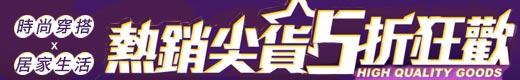 11/14-21★熱銷尖貨5折