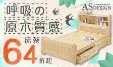 AS- 床墊床架聯合特賣↘64折起