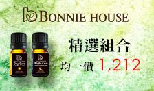 BonnieHouse★狂慶雙12↘均價1212