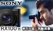 Sony RX100VI - 快速自動對焦