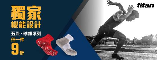 五趾襪、球類運動襪1件9折