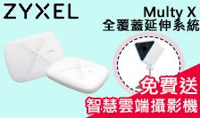 ZYXEL-Multy X送智慧雲端攝影機