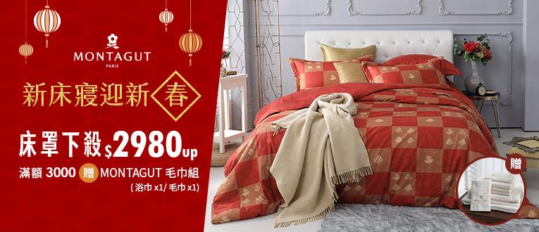 新床寢迎新春