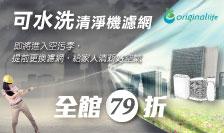 Originallife-多品項濾網 全館79折