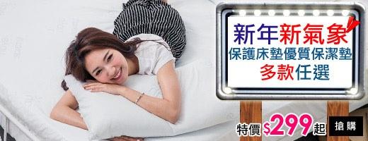 宜雅保潔墊<br>保護好床墊
