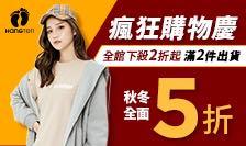 Hang Ten全館2折起秋冬5折