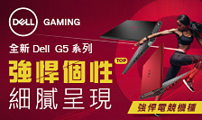 Dell  G5系列強悍電競機