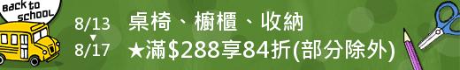 8/13-17★滿$288享84折