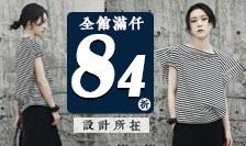 中元特輯 黑白穿時尚滿千84折