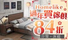 Homelike 床組/沙發下殺84折!