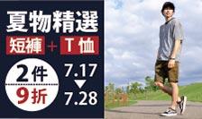 ZIP日系男裝任選2件↘結帳9折