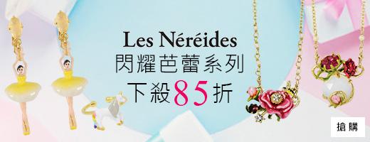 Les Nereides<br>85折
