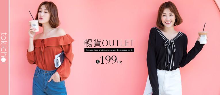 暢貨OUTLET199起