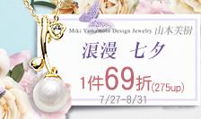 山本美樹 - 七夕飾品滿件69折