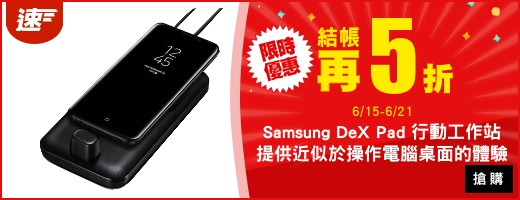 Samsung DeX Pad 5折下殺