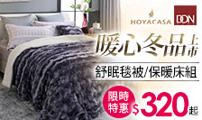 HOYA/DON 暖心冬品上市特惠